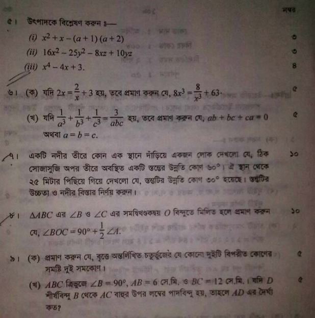 33rd BCS written questions mathematical-reasoning-008