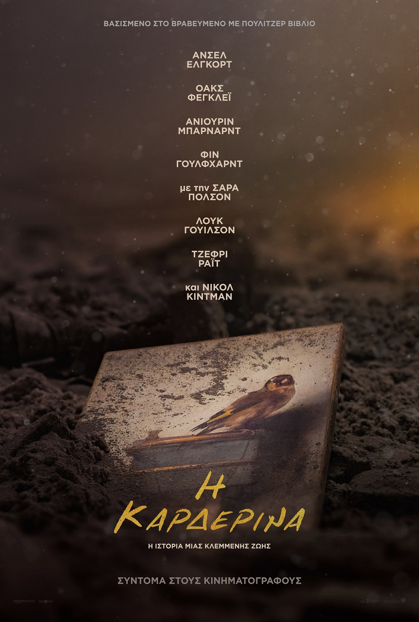 Η ΚΑΡΔΕΡΙΝΑ (THE GOLDFINCH) - Teaser Poster