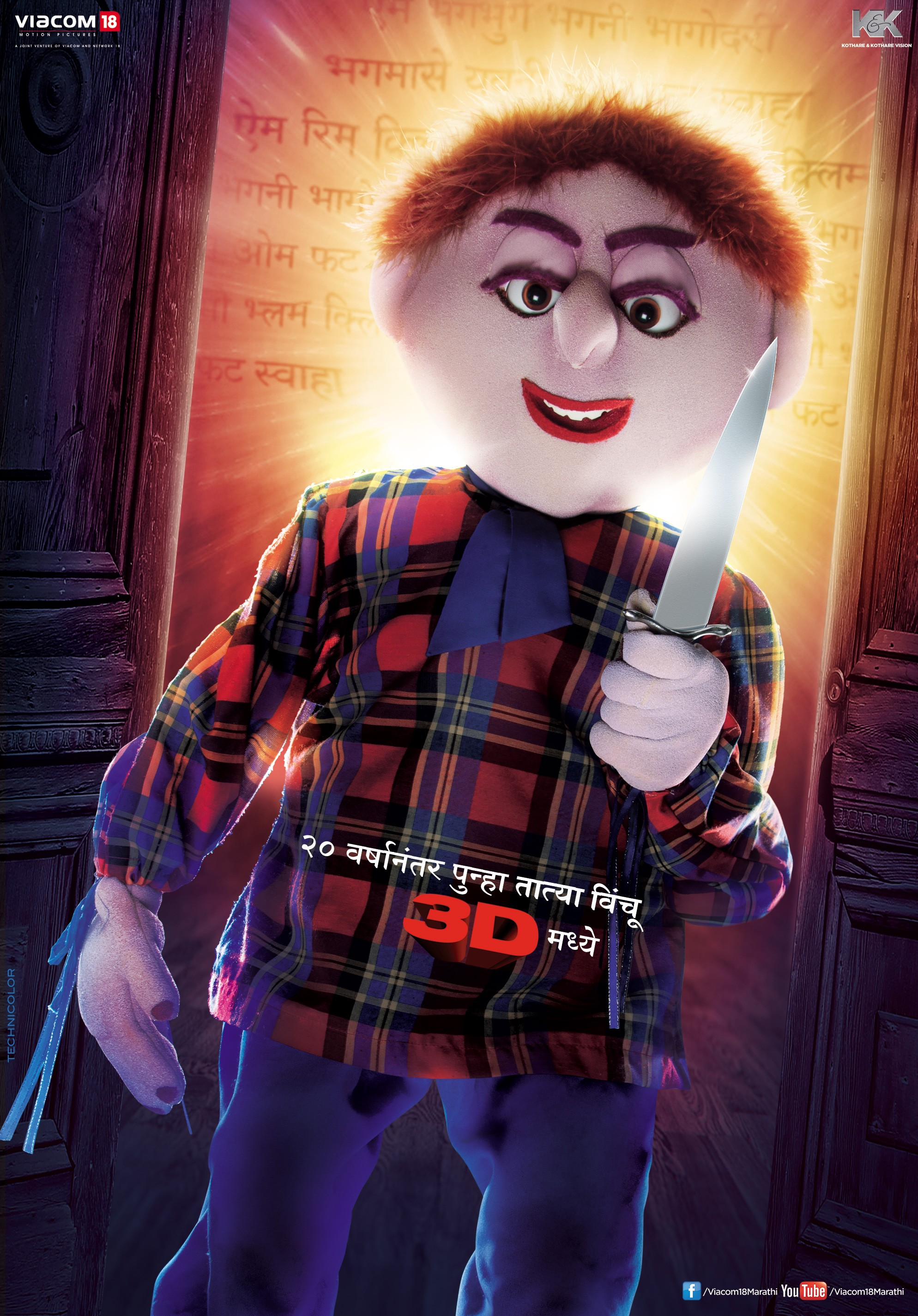 Wallpaper Chucky 3d Flash News 15 Kratke Najave Filmovi S Ruba