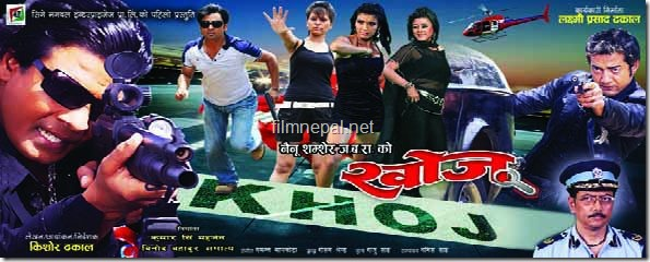 khoj_movie_poster_1
