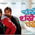 chankhe-shankhe-pankhe-poster-2.jpg