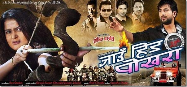 Nepali Film - Jaun Hinda Pokhara (2015)