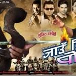 jaun-hinda-pokhara-poster-5.jpg