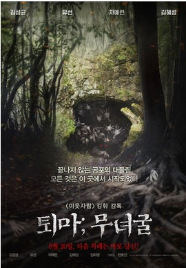 Fall Hunting Wallpaper Neue Koreanische Horrorfilme Film Und Buch