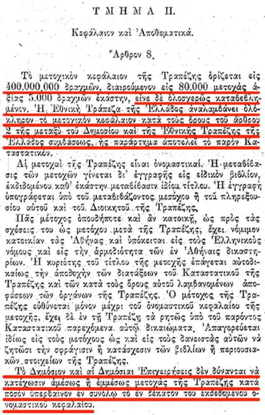 Rothschild κι Ἐθνικὴ τράπεζα.137