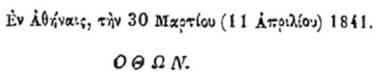 Rothschild κι Ἐθνικὴ τράπεζα.19