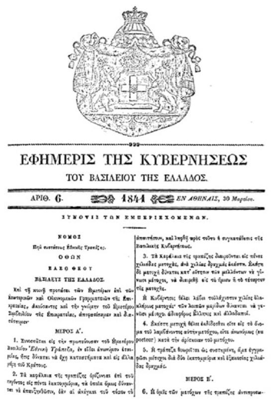 Rothschild κι Ἐθνικὴ τράπεζα.26