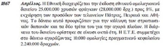 Rothschild κι Ἐθνικὴ τράπεζα.56