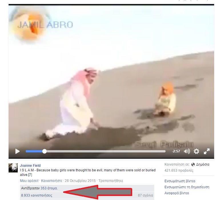 Ζωντανά τά θάβουν τά παιδιά τους οἱ ἰσλαμιστές;1