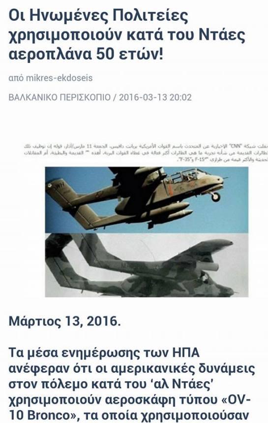 Μόνον τὰ made in U.S.A. ὅπλα προτιμᾶ ἡ ISIS!!!