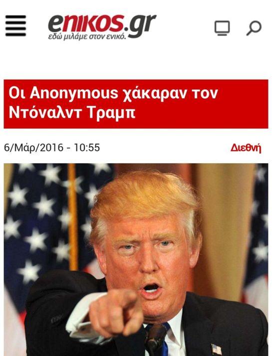 Οἱ Anonymous σταθερὰ στὴν ὑπηρεσία τῆς Νέας Τάξεως...