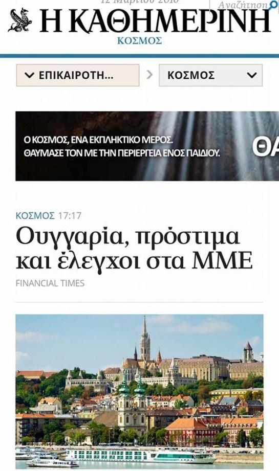 Ἡ ...«ἀνελεύθερη» Οὐγγαρία!!!1