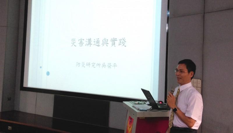 6防災研究所所長吳榮平講座情形