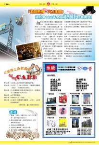 1020820印製正確版消防會訊第2期-page-004