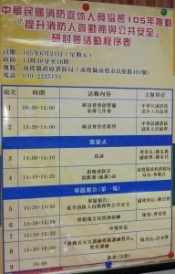 21.活動程序表
