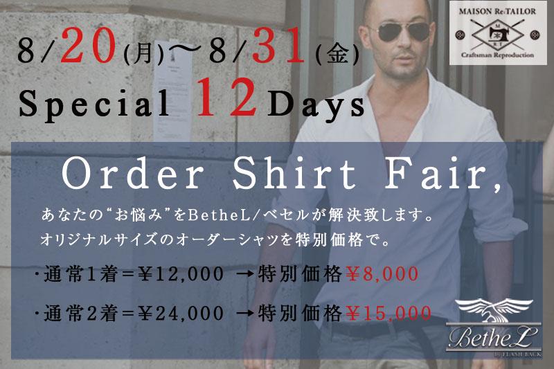 19aw_order_shirt_800