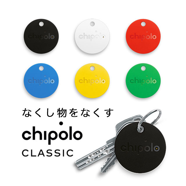 chipolo2-cl