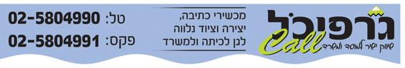 גרפיכל בירושלים
