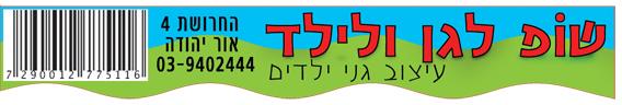 שופ לגן ולילד באור יהודה