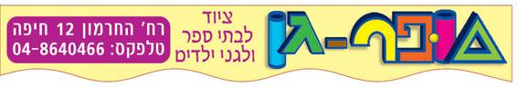 סופר גן בחיפה
