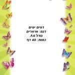 דפים יפים פרפרים