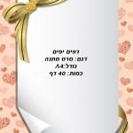 דפים יפים סרט מתנה