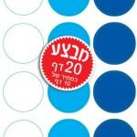 עיגולים כחול לבן קוטר 3.2