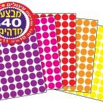 עיגולים צבעוניים קוטר 10-40 דף