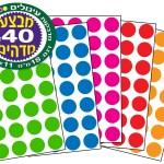 עיגולים צבעוניים קוטר 18-40 דף