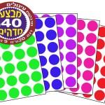 עיגולים צבעוניים קוטר 20-40 דף