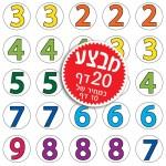מספרים צבעוני 20 דף 8.1ס_מ copy