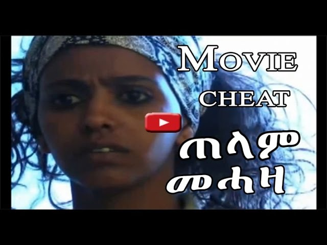 Eritrean Movie - Your best girlfriend cheats on you with your husband - ጠላም መሓዛ - Eritrea