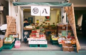 180-1旬八青果店