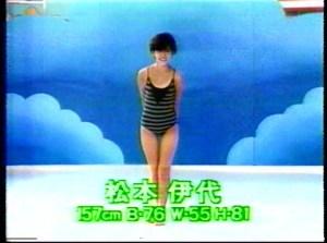 43松本伊代1