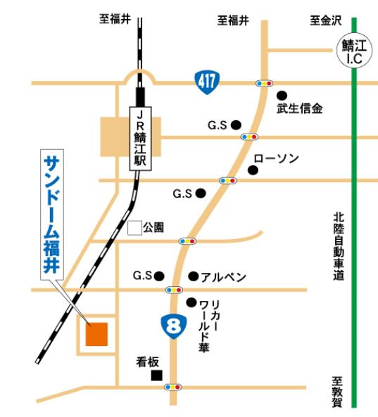 26鯖江駅からサンドーム