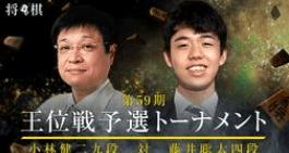 27藤井四段王位戦