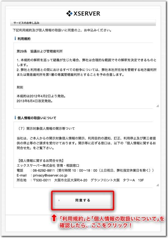 エックスサーバー申し込み004-2b