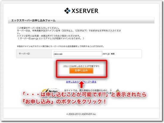 エックスサーバー申し込み007b
