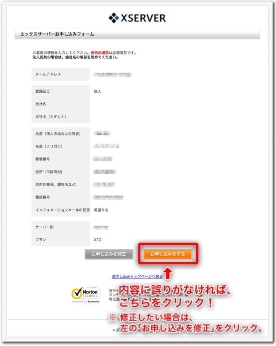 エックスサーバー申し込み010b