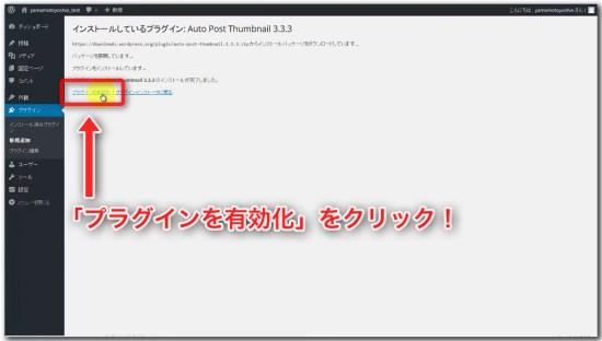 APTの導入_10