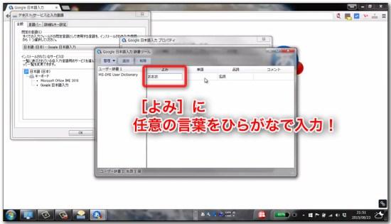 G日本語入力導入_12