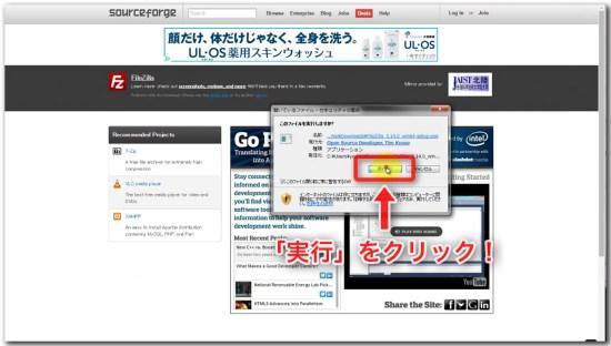 FileZillaの導入_06