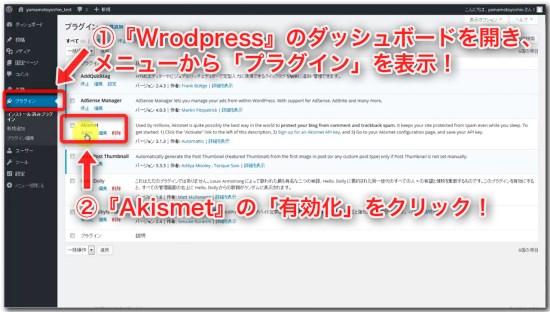 Akismetの有効化_01