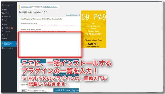 Multi Plugin Installerでプラグインを一括DL_07