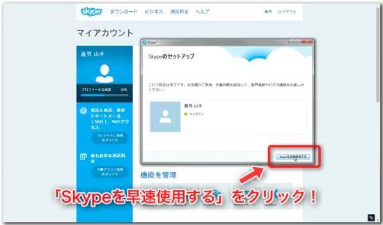 Skypeの導入_19