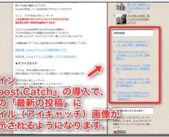 Newpost Catchの操作_01