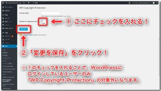 copyprotectionの設定_03