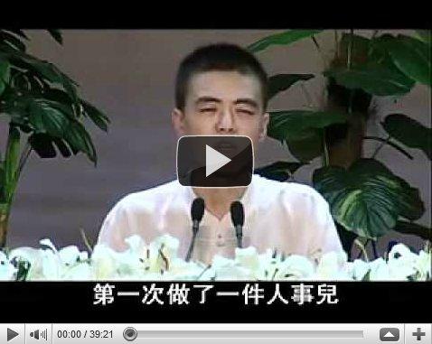 [演講] 一個22歲黑社會中國青年說的話 萬人點擊感動分享