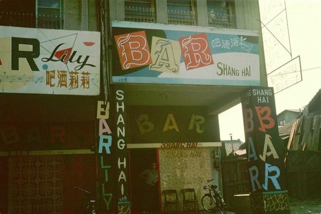 台中莉莉和上海酒吧