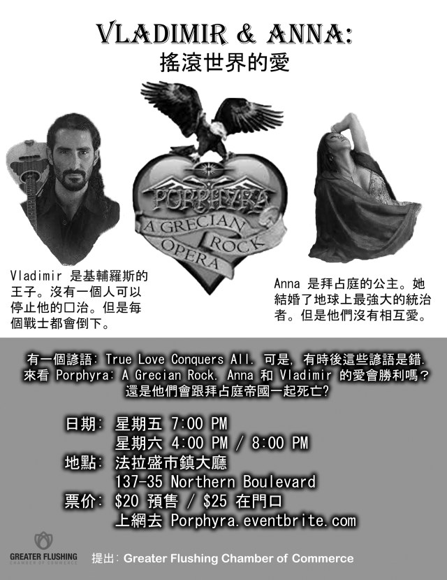 Porphyra Chinese Flyer